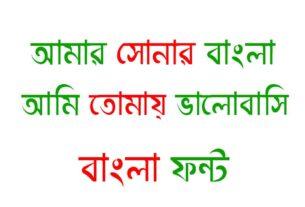 Sonar Bangla Font Download For Free