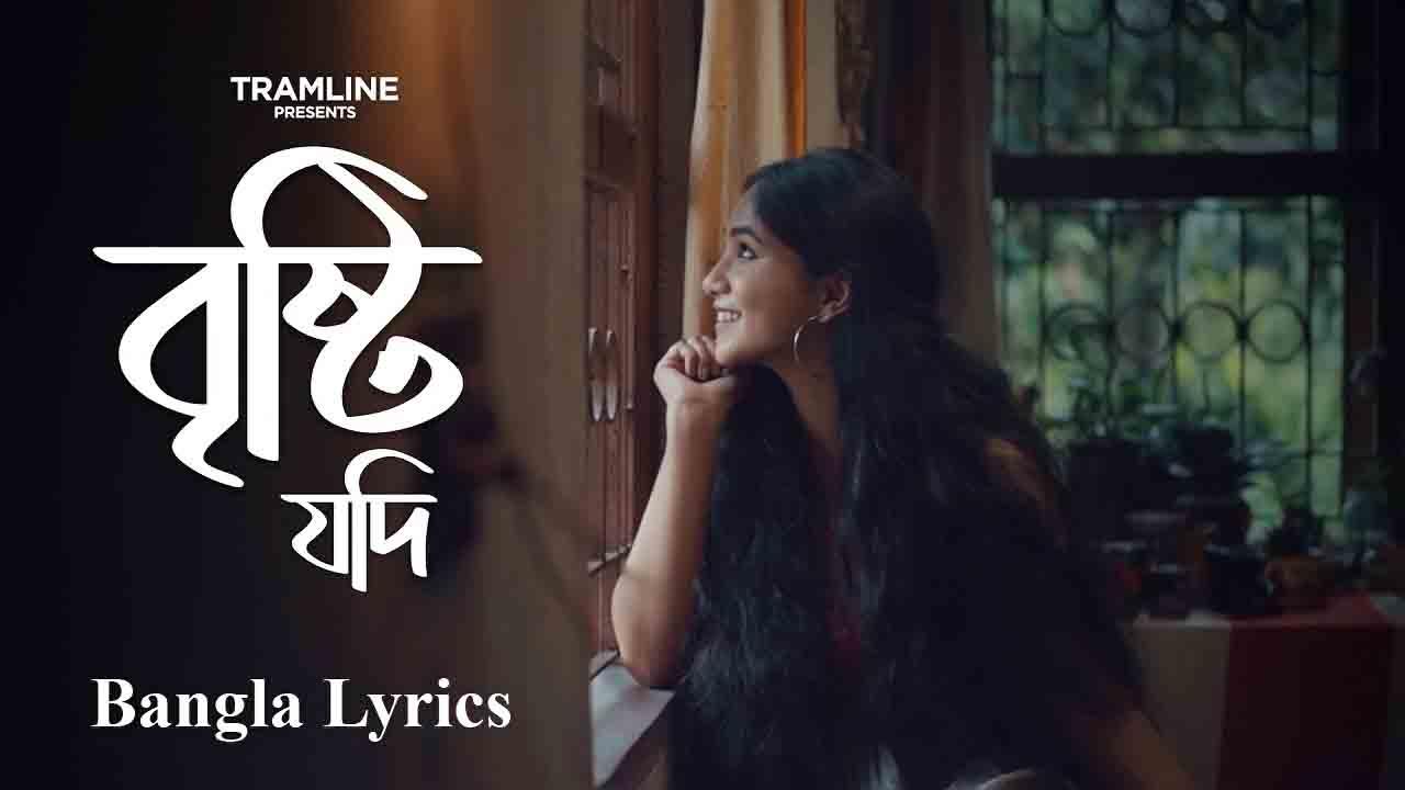 Bristi Jodi Lyrics (বৃষ্টি যদি) Rupak Tiary New Song