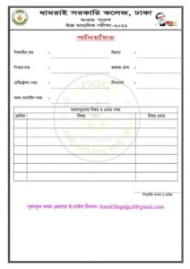 Dhamrai Govt. College Form Fill up form for irregular Student