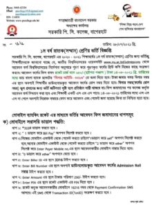 Govt. P. C. College Honours 1st Year Admission Payment Process