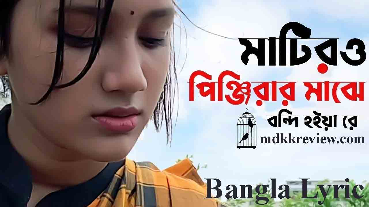 Matiro Pinjirar Majhe Bondi Hoiya Re Lyrics (মাটিরও পিঞ্জিরার মাঝে) Saif Zohan