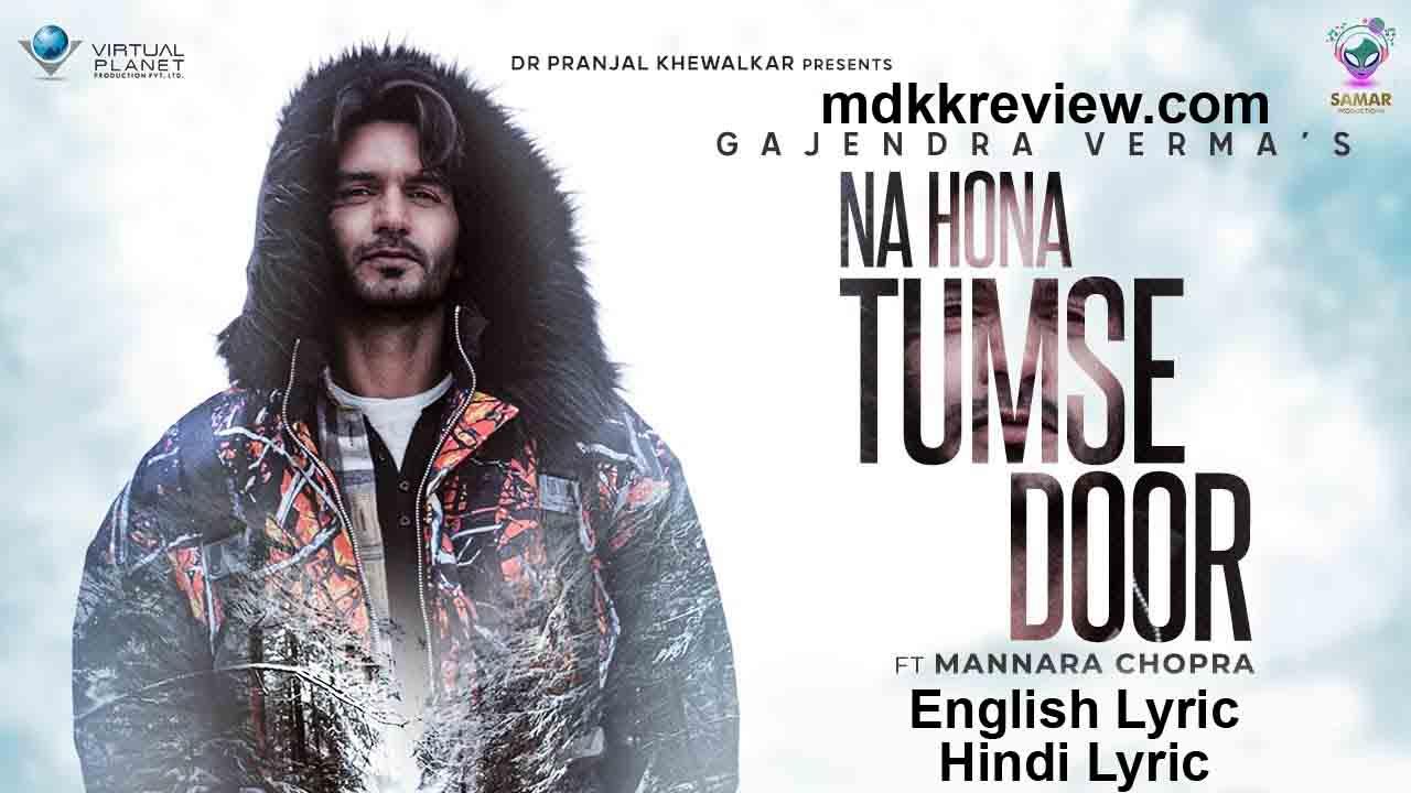 Na Hona Tumse Door Lyrics by Gajendra Verma New Hindi Song