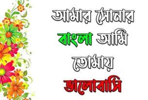Shorif Shishir Font Download For Free