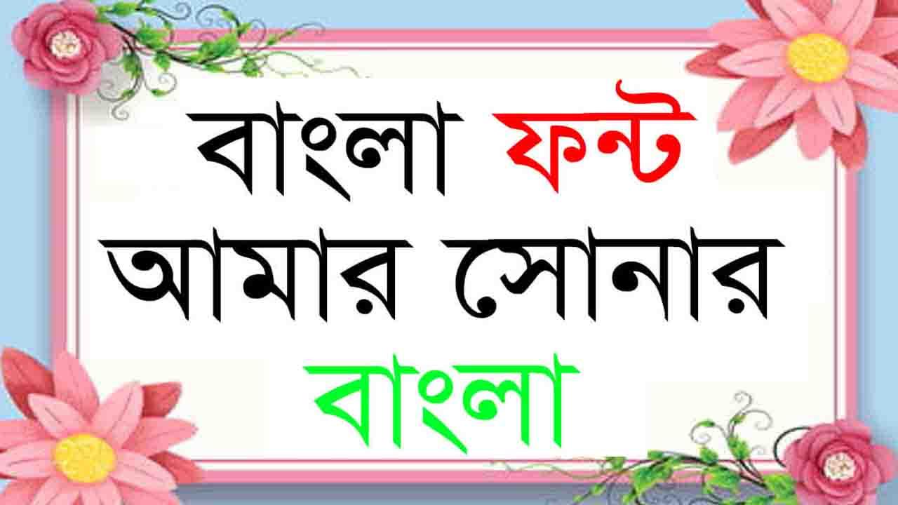 SutonnyMJ Bangla Font Download For Free