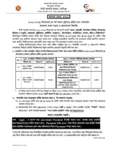 Tongi Govt. College Honours 1st Year Admission Payment Process