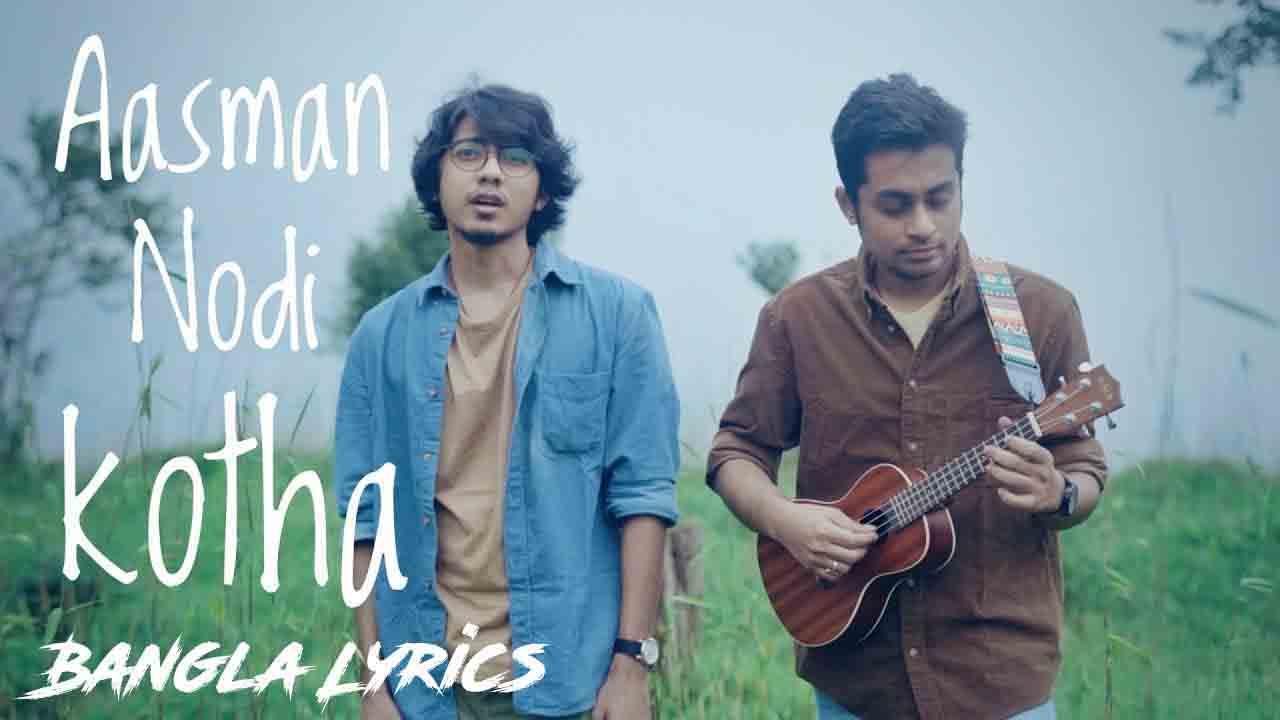 Aasman Nodi Kotha Lyrics (আসমান নদী কথা) Taalpatar Shepai New Song