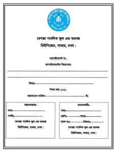 Download BEPZA Public School & College Assignment Cover Page