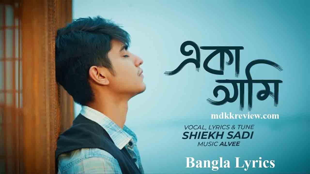 Eka Ami Lyrics (একা আমি) Sheikh Sadi New Song