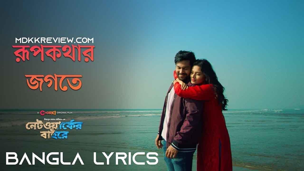 Rupkothar Jogote Lyrics (রূপকথার জগতে) Networker Baire Movie Song