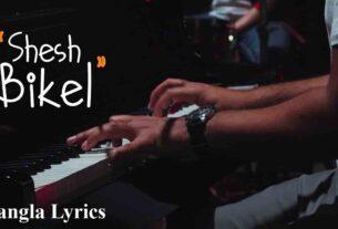 Shesh Bikel Lyrics (শেষ বিকেল) Shunno Band New Song