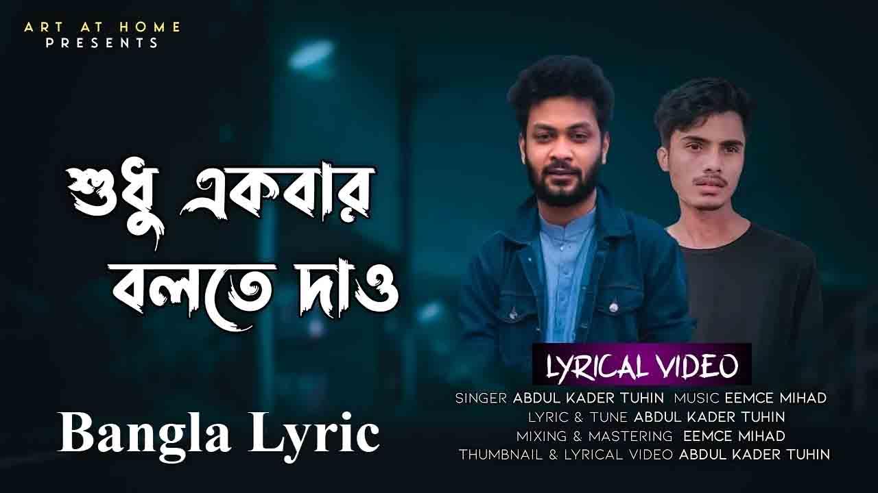 Shudhu Ekbar Bolte Dao Lyrics (শুধু একবার বলতে দাও) Tuhin Eemce Mihad