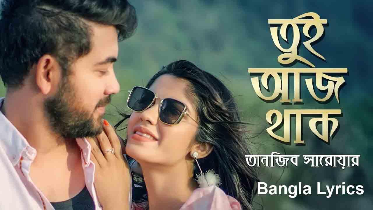 Tui Aj Thak Lyrics (তুই আজ থাক) Tanjib Sarowar New Song