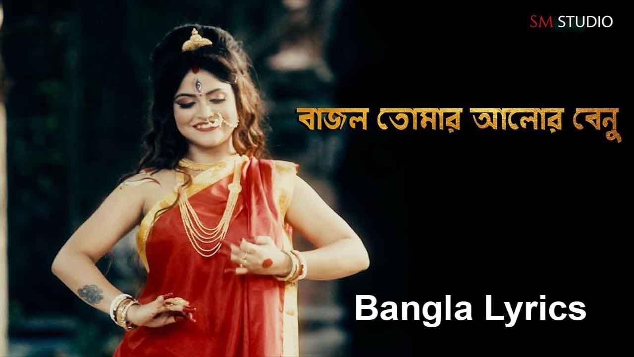 Bajlo Tomar Alor Benu Lyrics (বাজলো তোমার আলোর বেণু) Debolina Nandy
